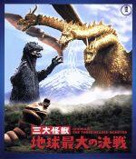 三大怪獣 地球最大の決戦(60周年記念版)(Blu-ray Disc)(BLU-RAY DISC)(DVD)