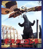 モスラ対ゴジラ(60周年記念版)(Blu-ray Disc)(BLU-RAY DISC)(DVD)