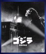 ゴジラ(昭和29年度作品)(60周年記念版)(Blu-ray Disc)(BLU-RAY DISC)(DVD)