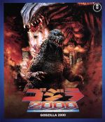 ゴジラ2000 ミレニアム(60周年記念版)(Blu-ray Disc)(BLU-RAY DISC)(DVD)