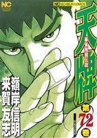 天牌 麻雀飛龍伝説(72)(ニチブンC)(大人コミック)