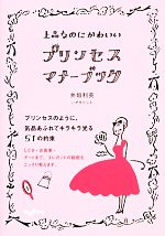 上品なのにかわいいプリンセス・マナーブック(だいわ文庫)(文庫)