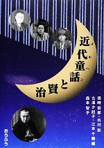 近代童話と賢治(単行本)