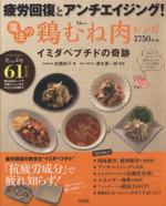 疲労回復とアンチエイジング! 魔法の鶏むね肉レシピ イミダペプチドの奇跡(TJ MOOK)(単行本)