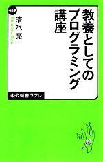教養としてのプログラミング講座(中公新書ラクレ)(新書)