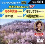 雨の木次線/砂の橋/宿なしすずめ/待宵橋恋唄(通常)(DVD)