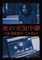 死の実況中継 劇場版(通常)(DVD)