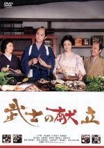 武士の献立(通常)(DVD)