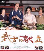 武士の献立(Blu-ray Disc)(BLU-RAY DISC)(DVD)