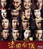 清須会議 スタンダードエディション(Blu-ray Disc)(BLU-RAY DISC)(DVD)
