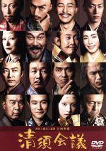 清須会議 スタンダードエディション(通常)(DVD)