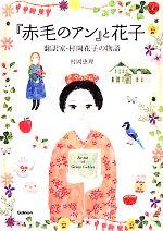 『赤毛のアン』と花子 翻訳家・村岡花子の物語(ヒューマンノンフィクション)(児童書)