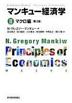 マンキュー経済学 第3版 マクロ編(Ⅱ)(単行本)