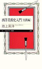 西洋美術史入門 実践編(ちくまプリマー新書)(新書)