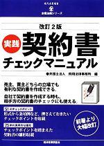 実践 契約書チェックマニュアル(現代産業選書 企業法務シリーズ)(単行本)