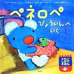 ペネロペ びょういんへいく(ペネロペしかけえほん13)(児童書)