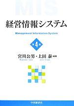 経営情報システム 第4版(単行本)
