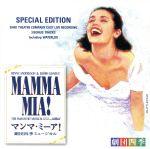 ミュージカル マンマ・ミーア! 劇団四季版 スペシャル・エディション(通常)(CDA)