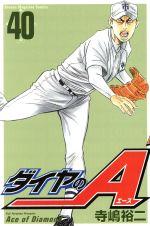 ダイヤのA(40)(マガジンKC)(少年コミック)