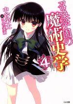 召喚学園の魔術史学(GA文庫)(4)(文庫)