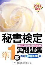 秘書検定 準1級実問題集(2014年度版)(別冊解答付)(単行本)