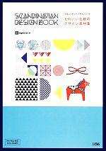 かわいい北欧のデザイン素材集 スカンジナビアデザインブック(DVD-ROM付)(単行本)