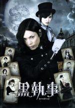 黒執事 スタンダード・エディション(通常)(DVD)