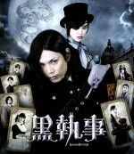 黒執事 スタンダード・エディション(Blu-ray Disc)(BLU-RAY DISC)(DVD)