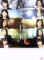恋文日和 DVD-BOX(初回生産限定豪華版)(三方背BOX、特典DVD1枚、32Pブックレット、ポストカードセット20枚付)(通常)(DVD)