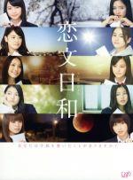 恋文日和 DVD-BOX(通常)(DVD)