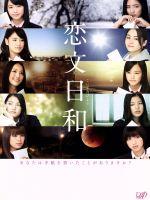 恋文日和 Blu-ray BOX(Blu-ray Disc)(BLU-RAY DISC)(DVD)