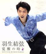 羽生結弦 覚醒の時(Blu-ray Disc)(BLU-RAY DISC)(DVD)