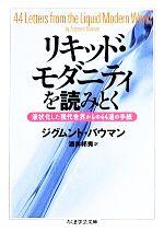 リキッド・モダニティを読みとく 液状化した現代世界からの44通の手紙(ちくま学芸文庫)(文庫)