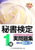 秘書検定 1級実問題集(2014年度版)(別冊解答付)(単行本)