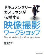 映像撮影ワークショップ ドキュメンタリーカメラマンが伝授する(玄光社MOOK37)(単行本)