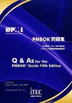PMBOK問題集 PMBOKガイド第5版対応(単行本)