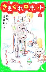きまぐれロボット(角川つばさ文庫)(児童書)