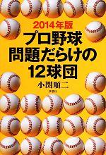 プロ野球問題だらけの12球団(2014年版)(単行本)