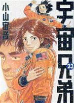 宇宙兄弟(23)(モーニングKC)(大人コミック)