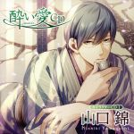 酔い愛CD キャラクターCD1 山口錦(通常)(CDA)