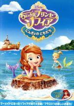 ちいさなプリンセス ソフィア/にんぎょのともだち(通常)(DVD)