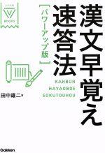 漢文早覚え速答法 パワーアップ版(大学受験VBOOKS)(単行本)
