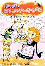 まじょ子と黒ネコのケーキやさん(学年別こどもおはなし劇場・2年生)(児童書)
