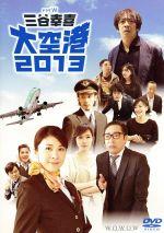 ドラマW 三谷幸喜 大空港2013(通常)(DVD)