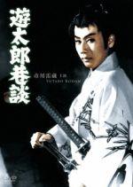 遊太郎巷談(通常)(DVD)