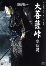 大菩薩峠 完結篇(通常)(DVD)