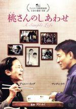 桃さんのしあわせ(通常)(DVD)