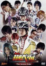 舞台 弱虫ペダル インターハイ篇 The Second Order(通常)(DVD)