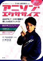 アニソン★エクササイズ(DVD付)(単行本)