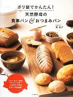 ポリ袋でかんたん!天然酵母の食事パン&おつまみパン(単行本)